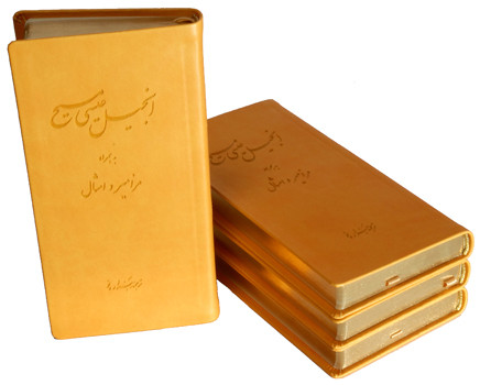 New Testament with Psalms and Proverbs. Millennium Edition. Pocket size. Gilded with marker. Yellow.