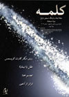 Kalameh - Issue 36