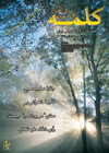 Kalameh - Issue 37