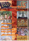 Kalameh - Issue 39