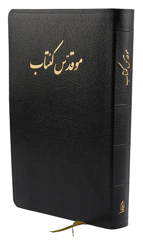 The Holy Bible in Iranian Azeri.