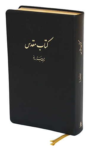 The Holy Bible in Persian, New Millennium Version.