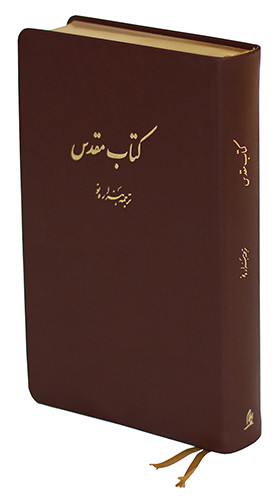The Holy Bible in Persian, New Millennium Version