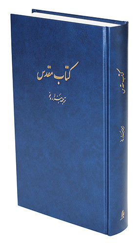 The Holy Bible in Persian, New Millennium Version Medium Size.