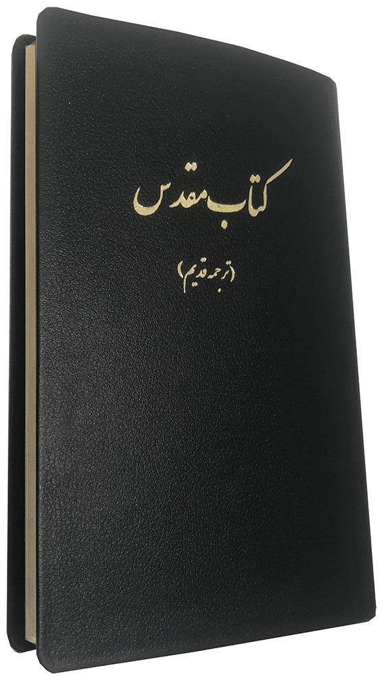 The Holy Bible, Persian Version of 1895. Genuine leather, gilded.