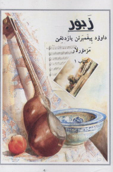 Psalms in Azeri Turkish on cassette