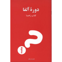 The Alpha Course (Guest) Manual