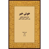 The New Testament with Psalms and Proverbs in Azerbaijani of Iran. Hardback