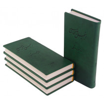 New Testament with Psalms and Proverbs. Millennium Edition, pocket size, green.