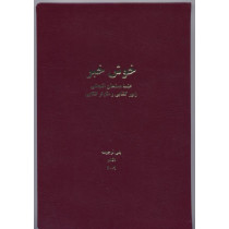 The New Testament with Psalms and Proverbs in Azerbaijani of Iran. Burgundy leather simile