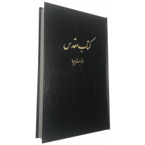 The Holy Bible, Persian Version of 1895. Hardcover.