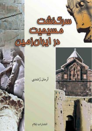 History of Christianity in Iran