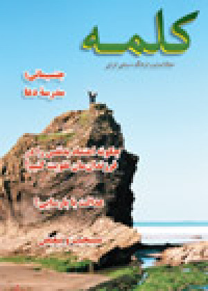 Kalameh - Issue 42
