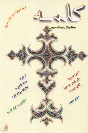 Kalameh - Issue 45