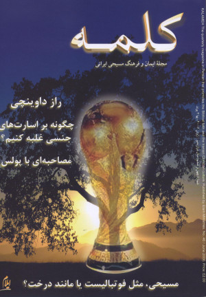 Kalameh - Issue 46