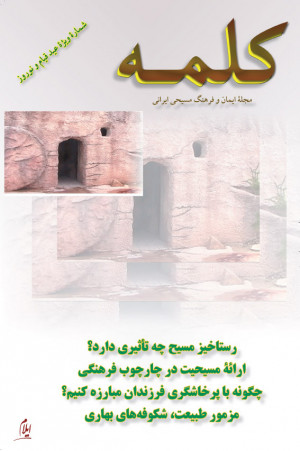 Kalameh - Issue 41