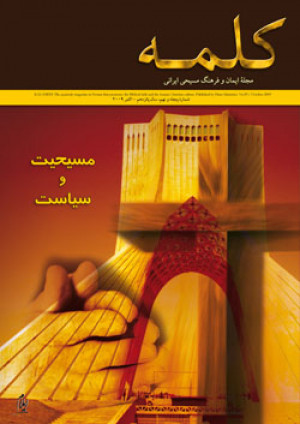 Kalameh - Issue 59